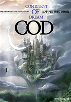 COD(Continent Of Dream)